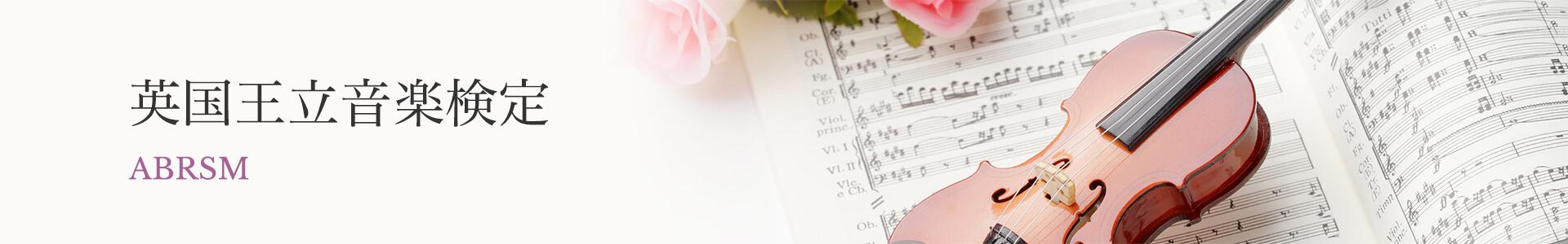 英国王立音楽検定の魅力   一般...